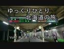【ゆっくり】ひとり北海道の旅 Vol.2