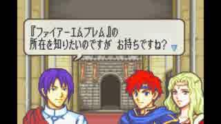 【実況】10代を取り戻したい大人のFE封印の剣ハード【第5章】part2
