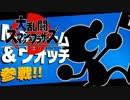 実際にモンハンをプレイしたい【大乱闘スマッシュブラザーズSPECIAL】