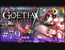 【#79】ゴエティアクロス◆悪魔少女×マルチプレイRPG【実況】