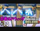 【実況】忍者ルドウィッグ  キノピコで冒険する時が来た #13