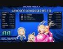 GENOSIDE 2018 段位認定 発狂十段 初合格 - 2019/03/04【発狂BMS】