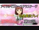 【実況】アイマスステラステージを初見でプレイ!第16回