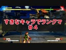 【ストⅤ実況】すきなキャラでランクマ【04】