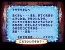 【どうぶつの森e+】ズッポシ村手紙集・5月ーその4【稲葉百万鉄】