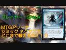 【MTGアリーナ】マッチ・ランク BO3でシミックネクサス【前編】