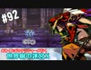 【HEROIC実況】おみくじボウケンシャーが行く世界樹の迷宮X【Part.92】