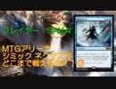 【MTGアリーナ】マッチ・ランク BO3でシミックネクサス【後編】