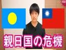 台湾の蔡英文総統、某国の脅威を念頭に日本に安保対話要請