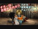 【FF9実況】生き方に迷うアラサーがFF9を初見実況プレイ【Part19-1】