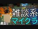 #3【マインクラフト】わびさびクルーの雑談系マイクラ実況【Minecraft】