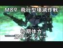 【地球防衛軍5】レンジャー M89 飛行型壊滅作戦 インフェルノ【初期体力】