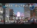 【地球防衛軍5】レンジャー M88 巡らされた糸 インフェルノ【初期体力】