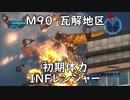 【地球防衛軍5】レンジャー M90 瓦解地区 インフェルノ【初期体力】