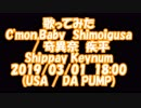 #歌ってみた #ComeOn_Baby_Shimoigusa / #Shippay_Keynum #USA / #DA_PUMP 2019/03/01 18:00