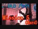 【EDF5おまけ編】初心者、地球を守る団体に入団してみた☆DLC1☆125日目【実況】