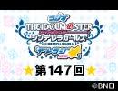 「デレラジ☆(スター)」【アイドルマスター シンデレラガールズ】第147回アーカイブ