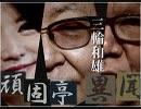 【頑固亭異聞】アジアをリードする日台連帯[桜H31/3/5]