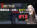 【7 days to die】戦闘民族(自称)あかりのゾンビサバイバル #13【VOICEROID 実況】
