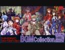 ■ 新・ゲーム映像と歌で振り返るスパロボ&ACEシリーズ BGM COLLECTION VOL.34 ■