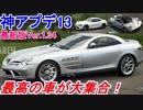 【実況】 トヨタ新型GRスープラRZにSLRマクラーレン登場! 最高のアップデートを解説! グランツーリスモSPORT Part148