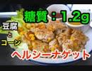 【ロカボ飯】1型糖尿病患者が作る「豆腐とコーンのナゲット」