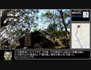 第49位:【ゆっくり】本宮山(東三河)国見岩ルート攻略RTA 01:59:39 thumbnail