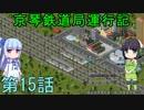 京琴鉄道局運行記 第15話【Simutrans実況】