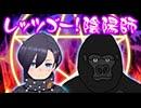 レッツゴー!陰陽師  -Virtual Edition-  【アメノセイ&バーチャルゴリラ】