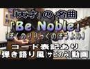 【ぼくりり?たなか?】「Be Noble」サビだけ弾き語り風【コード譜あり演奏動画】