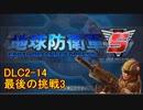 【地球防衛軍5】一般R、INF縛りでhageるDLC2-14【ゆっくり実況】
