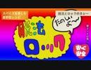 【おそ松さん人力+手描き】脱/法/ロ/ッ/ク【若葉松】