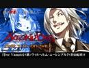 【ゲーソンfull】「Der Vampir/谷山紀章」