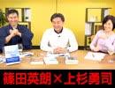 篠田英朗×上杉勇司「夢破れた僕らの世代 - 日本の国際平和協力」 #国際政治ch 44後編
