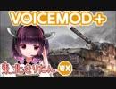 【WoT】東北きりたんボイスMOD【1.4.0.1対応】
