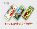 [ローカルネタ]竹下製菓 アイスのCM