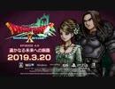『ドラゴンクエストX オンライン』大型アップデート予告映像「version4.5」
