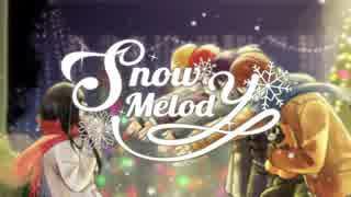 【ニコカラ】Snow melody《浦島坂田船》(On Vocal)+4
