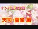 【ケルブレラジオ】ナンパ王決定戦放送(天司・雲雀編)