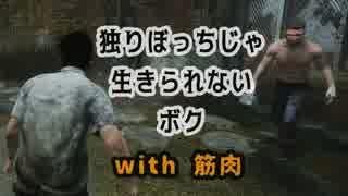 Dead by Daylight〃へっぴり腰気味な実況プレイ 15