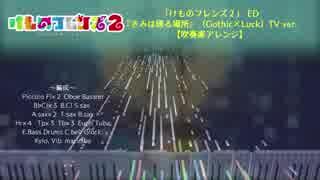 【吹奏楽アレンジ】きみは帰る場所~TV Ver.~【けもフレ2 ED2】