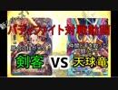 仲間とのつながりをカウンターで切る! 『剣客 VS 天球竜』 【バディファイト対戦動画】