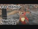 【For Honor】ブラックプリオールでドミニオン!【プレイ動画】