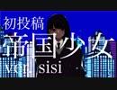【初投稿】帝国少女/ R Sound Design 歌ってみた ver.sisi