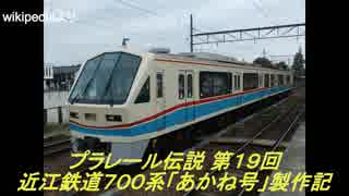 プラレール伝説第19回 ~近江鉄道700系「あかね号」製作記~