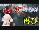 【うさぎ実況】ピョンっと逃げたい!恐怖のバイオハザードRE:2  #15【レオン・表】
