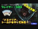 【MTGアリーナ】ドミナリアシールドをやってみた!【1Part完結】