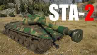 【WoT:STA-2】ゆっくり実況でおくる戦車戦Part511 byアラモンド
