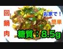 【ロカボ飯】1型糖尿病患者が作る「お家で簡単!回鍋肉」【糖質制限】