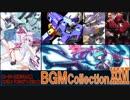 ■ 新・ゲーム映像と歌で振り返るスパロボ&ACEシリーズ BGM COLLECTION VOL.36 ■